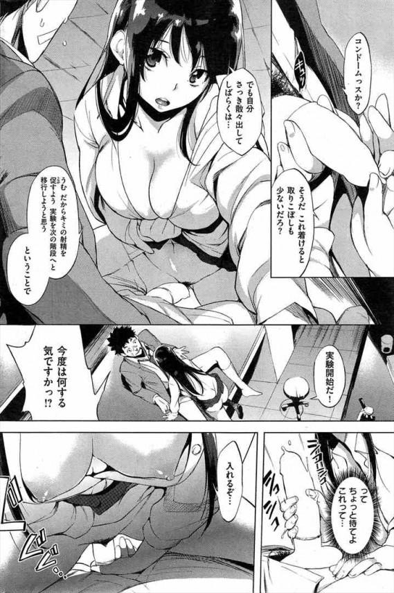 【エロ漫画】巨乳の先輩に科学部誘われたらザーメン搾取された!【utu エロ同人】 (8)