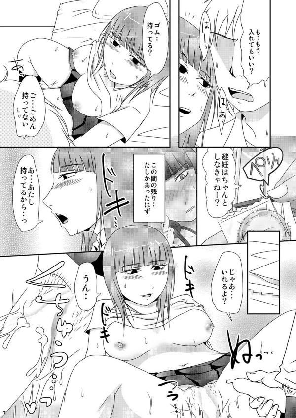 【エロ漫画・エロ同人】浮気相手の男に貰ったコンドームを彼氏とのエッチに使うJKwww (6)