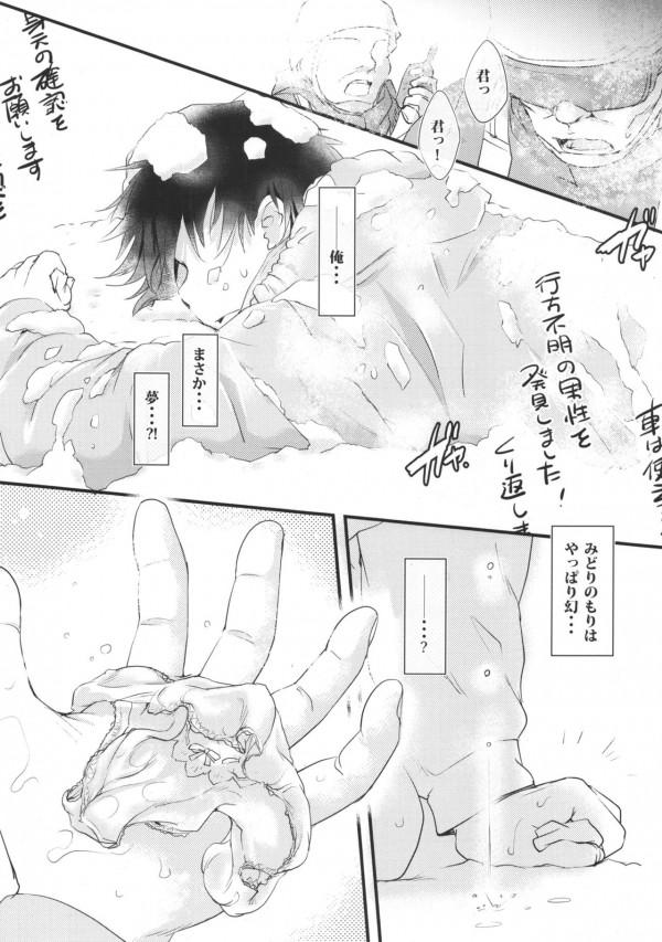 【東方 エロ漫画・エロ同人】ケモミミ巨乳の八雲藍が旦那様って言ってきて可愛いからエッチしますたwエロいマンコをクンニで味わってたっぷり中出しセックスwww (18)