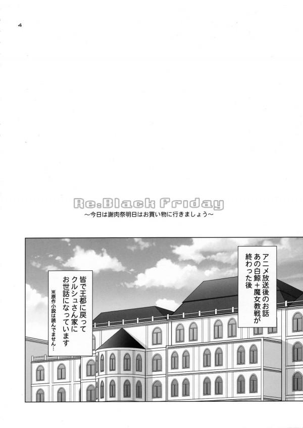 【リゼロ】エミリアがフル勃起したナツキ・スバルのチンポにパンティーをかぶせるwww【エロ漫画・エロ同人】 (3)