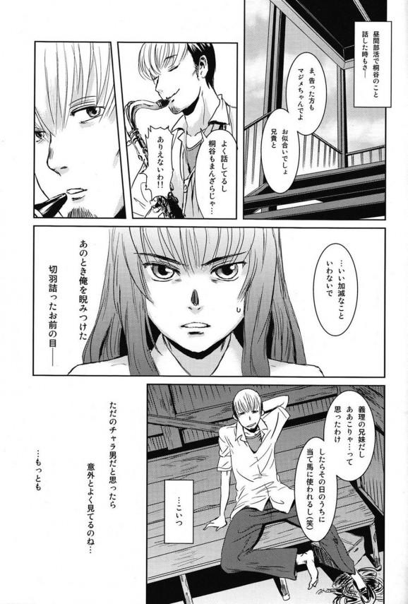 【エロ漫画】義理の妹がお兄さんとの恋は叶わないと知りレイプされるw【無料 エロ漫画】(46)