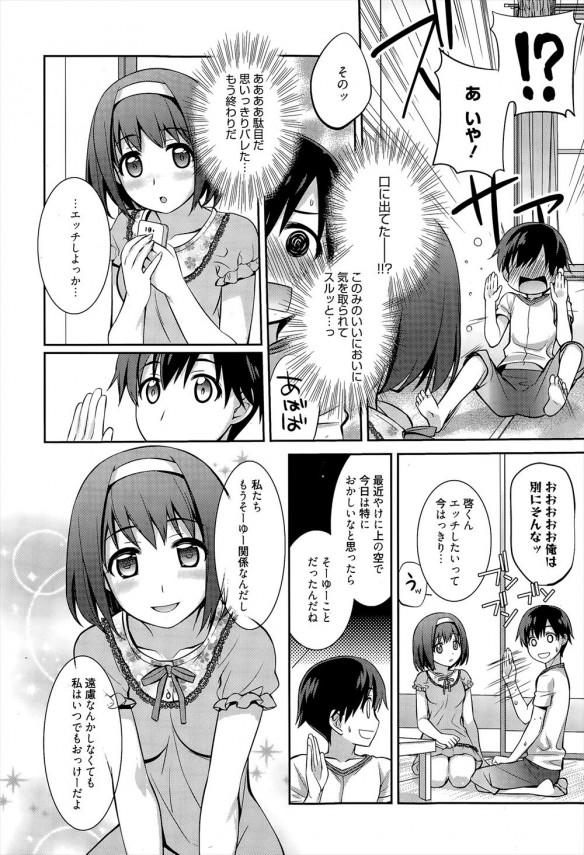 幸せなエッチ。なかなか彼女にエッチしたいと言えない男【エロ漫画・エロ同人】 (8)