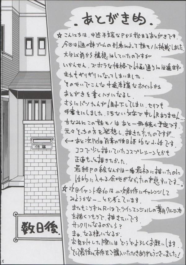 【エロ漫画・エロ同人】パソコンが壊れて妹が暴走してエッチしてというのでフェラさせてみたwww (20)
