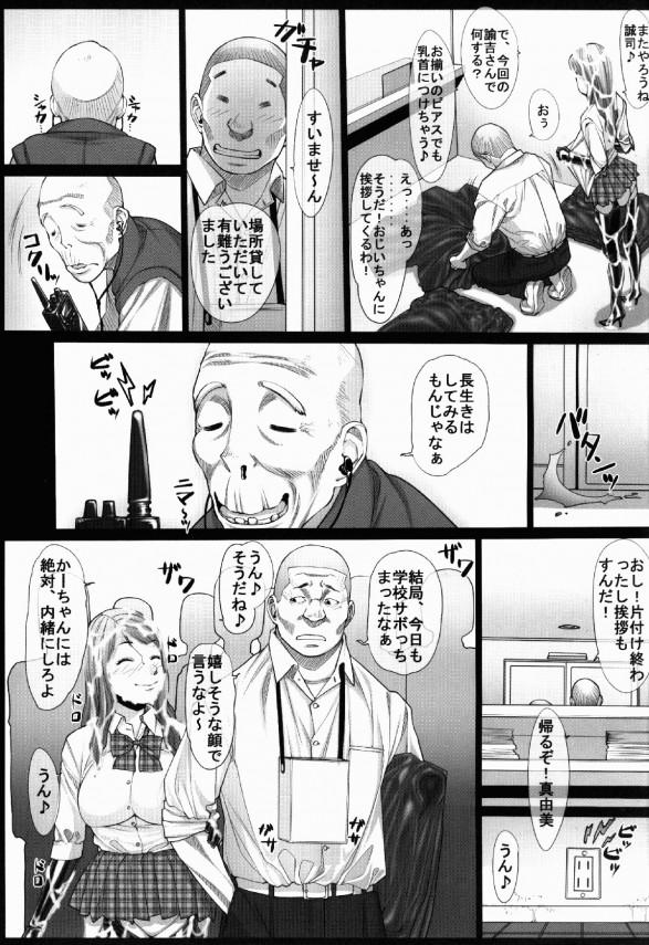 【エロ漫画】SM嬢の息子が学校さぼって彼女とセックスしてたら調教されたw【無料 エロ漫画】(32)