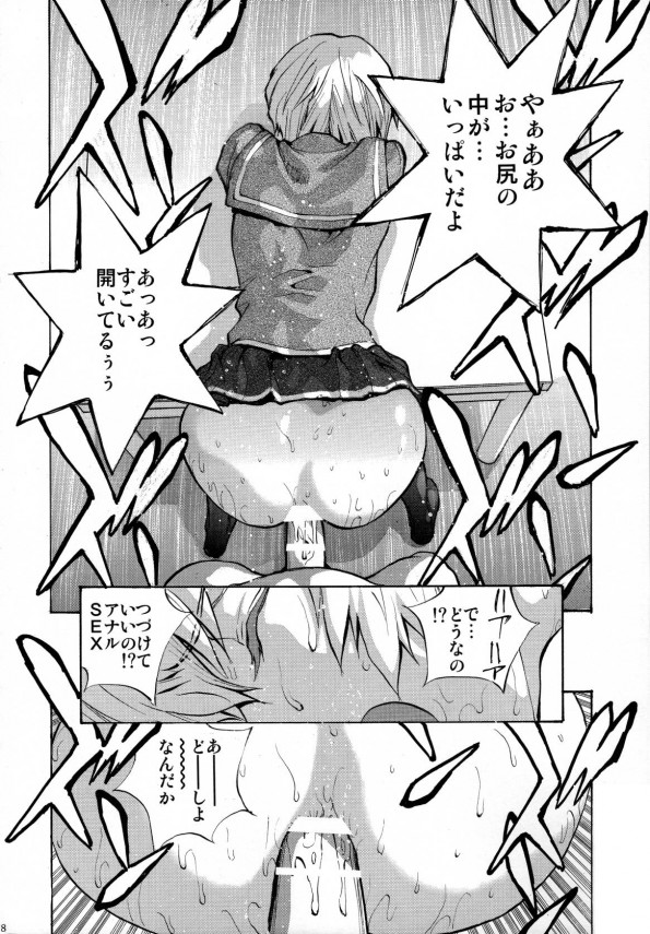 【エヴァ エロ漫画・エロ同人誌】巨乳の綾波レイが彼女だったらエッチな身体に勃起が止まんないからセックスしまくるンゴwアナルセックスからのぶっかけもしちゃうwww (18)