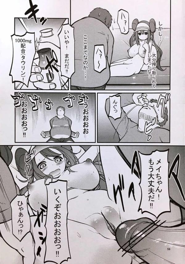 【ポケモン エロ漫画・エロ同人】巨乳のメイが弱ってる所で小屋に泊めてくれるオジサンが現れて疲れて寝てたらエッチな妄想されてるンゴw悪戯しようとしたら起きちゃって結局連続セックスwww (53)