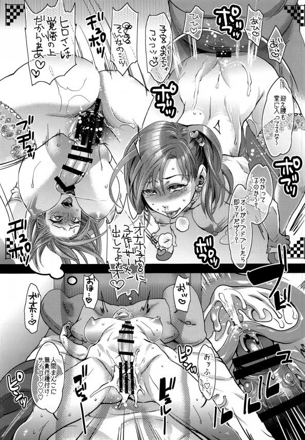 【エロ漫画・エロ同人】洗脳されまくってるJKヒロインが性獣をマンコで対処www (22)