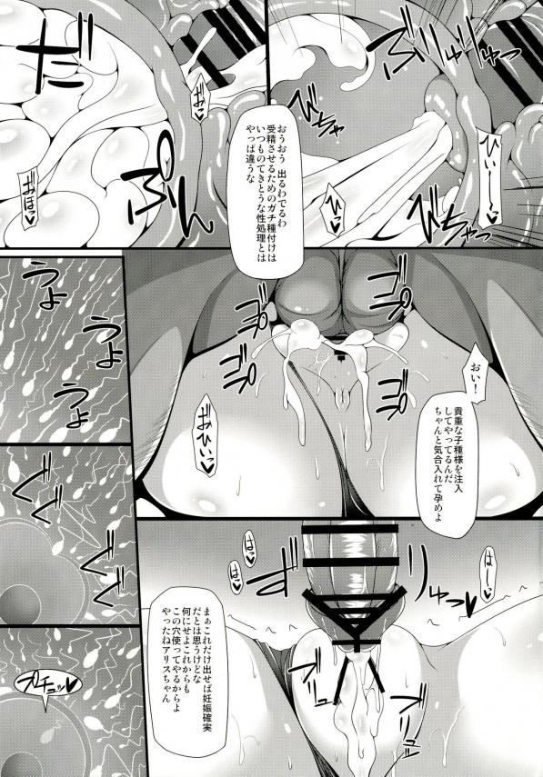 【東方 エロ漫画・エロ同人】巨乳のアリス・マーガトロイドが合コンで薬盛られてお持ち帰りされてレイプされてるwやられたら性処理便所状態で中出しセックスされまくりwww (23)
