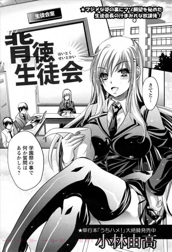【エロ漫画】巨乳生徒会長に告ってOK貰ったけど条件が…【無料 エロ同人】