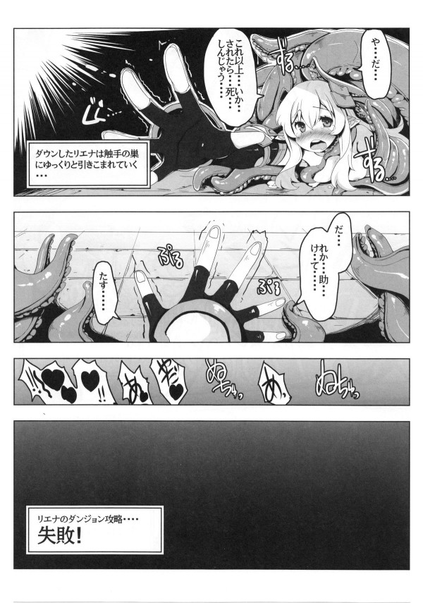 【エロ漫画・エロ同人】まだ誰も踏破した事のないダンジョンに少女がチャレンジした結果www (20)