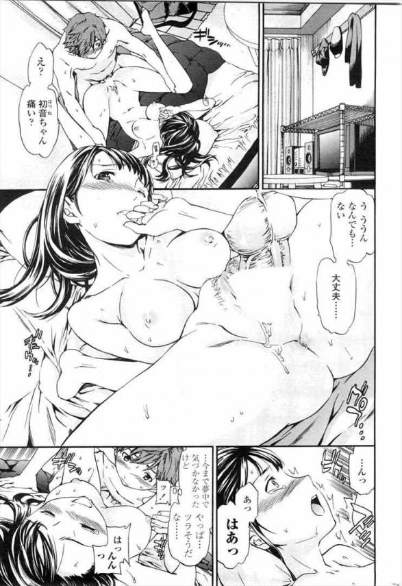 【エロ漫画】沢山濡れちゃうおんなのこのマンコをクンニして中出しエッチしたった【Cuvie エロ同人誌】(1)