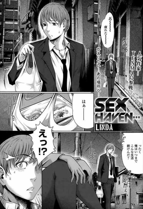 【エロ漫画】巨乳の人妻にいきなりフェラされて襲われたから中出しエッチしたった【LINDA エロ同人】(1)