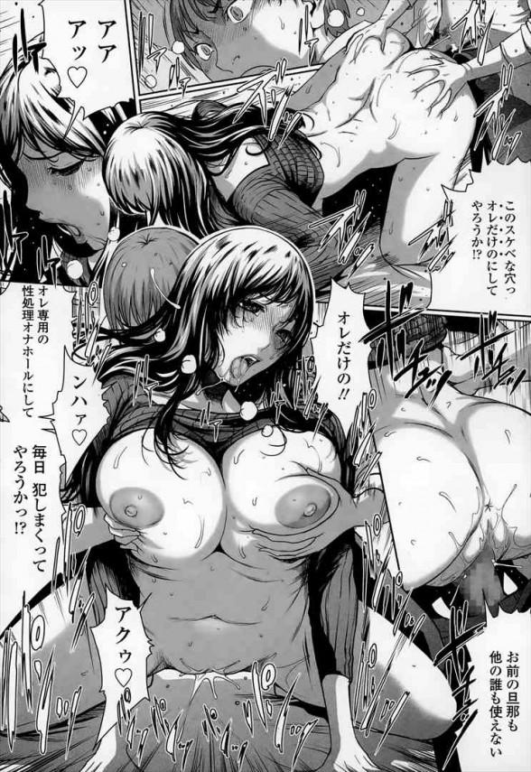 【エロ漫画】巨乳の人妻にいきなりフェラされて襲われたから中出しエッチしたった【LINDA エロ同人】(14)