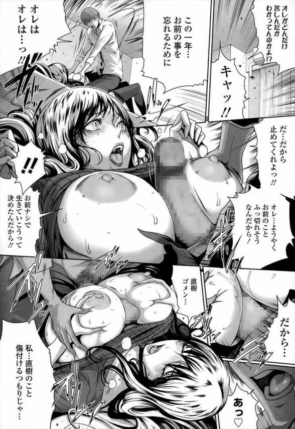 【エロ漫画】巨乳の人妻にいきなりフェラされて襲われたから中出しエッチしたった【LINDA エロ同人】(9)