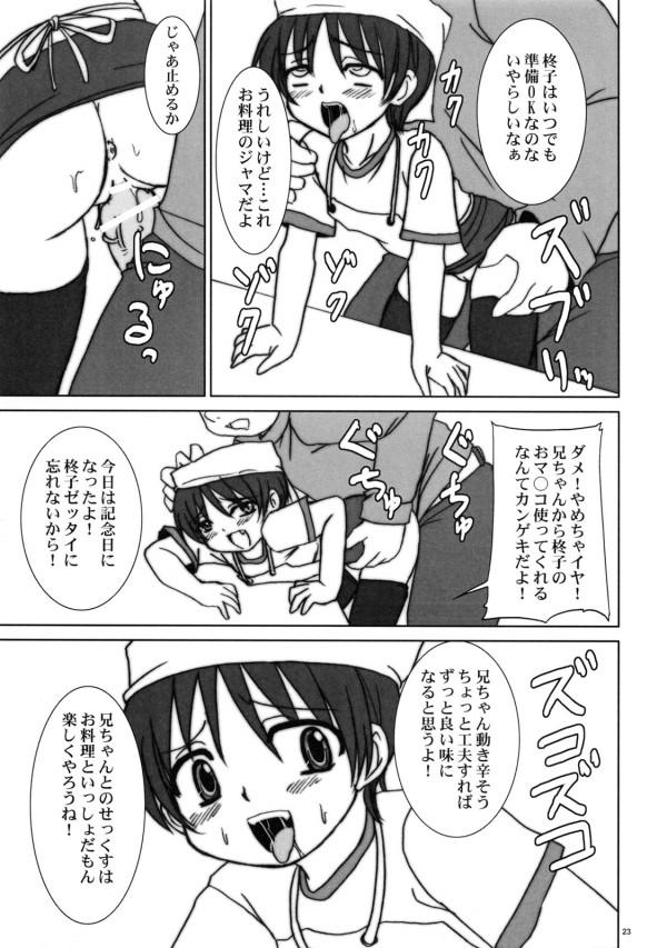 【エロ漫画・エロ同人】ロリな妹に隠れてオナニーしてたらフェラしてきたんだけどwww (22)