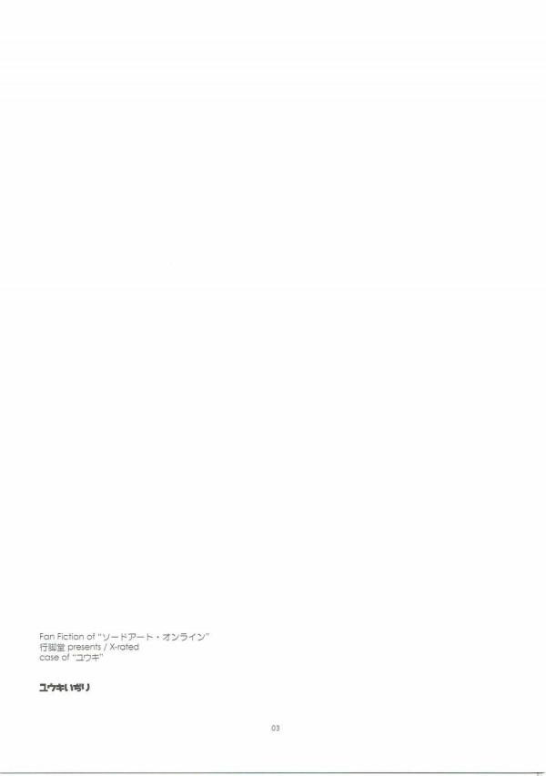 【SAO エロ漫画・エロ同人】バイブ仕込んだまま戦うエッチなユウキw本物チンコ欲しいからおねだりして中出しセックスしてもらっちゃうwww (2)