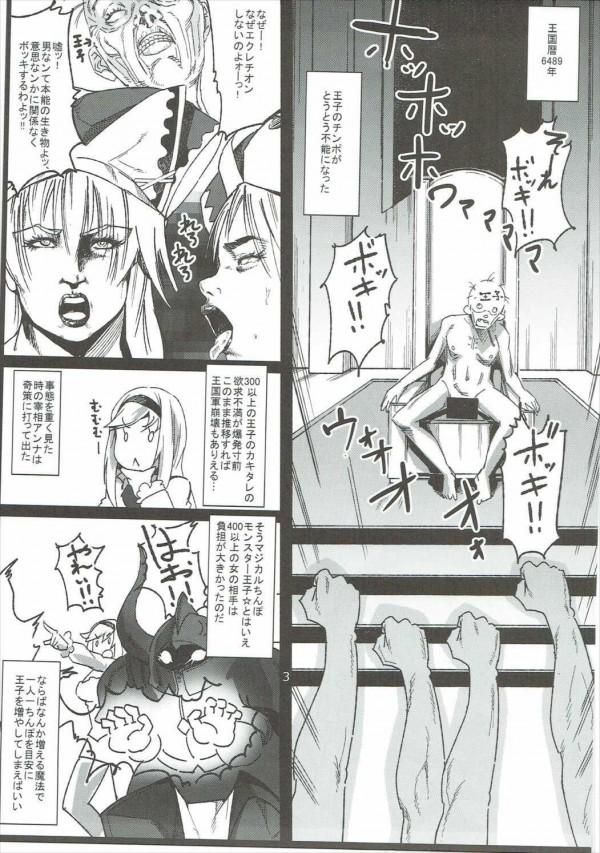 【アイギス】王子がEDになって魔法で王子を増やした結果ゼノビアやレヴィやキャリーがレイプされまくったwww【エロ漫画・エロ同人】 (4)