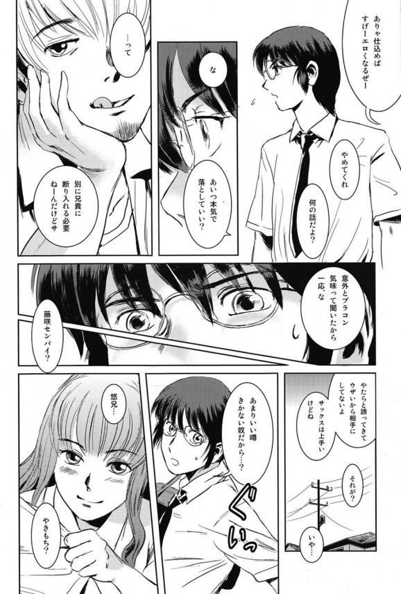 【エロ漫画】義理の妹がお兄さんとの恋は叶わないと知りレイプされるw【無料 エロ漫画】(19)