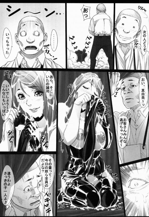 【エロ漫画】SM嬢の息子が学校さぼって彼女とセックスしてたら調教されたw【無料 エロ漫画】(30)