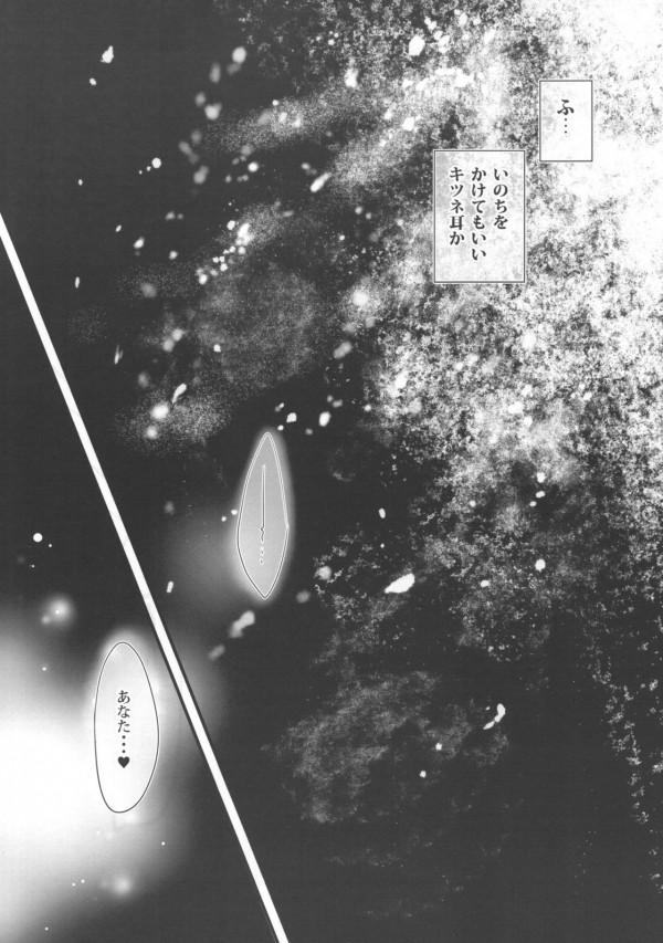 【東方 エロ漫画・エロ同人】ケモミミ巨乳の八雲藍が旦那様って言ってきて可愛いからエッチしますたwエロいマンコをクンニで味わってたっぷり中出しセックスwww (4)