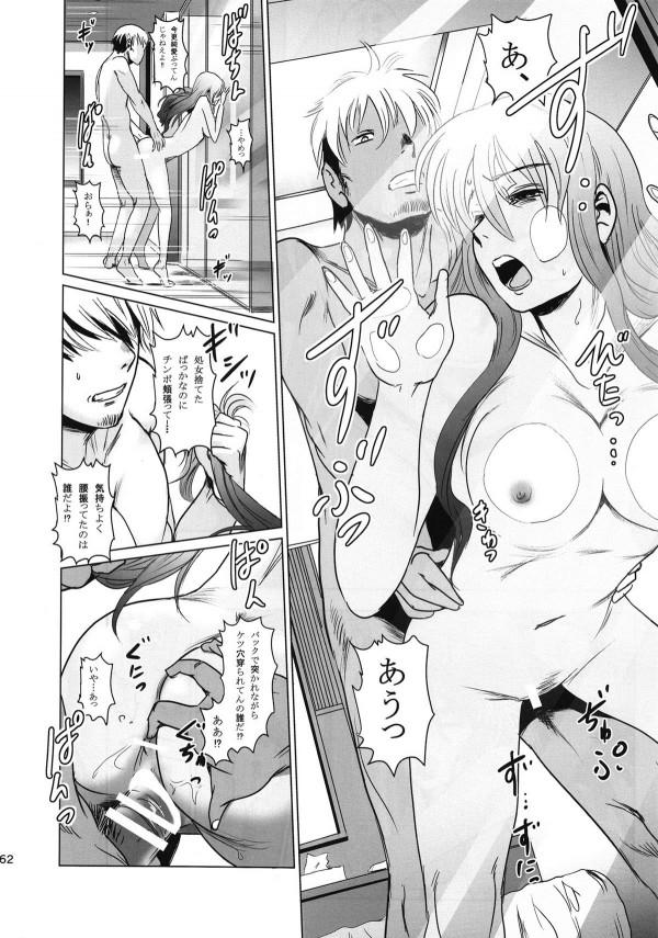 【エロ漫画】義理の妹と両想いになったが告白されて降ったら不良に処女先こされた【無料 エロ漫画】(61)