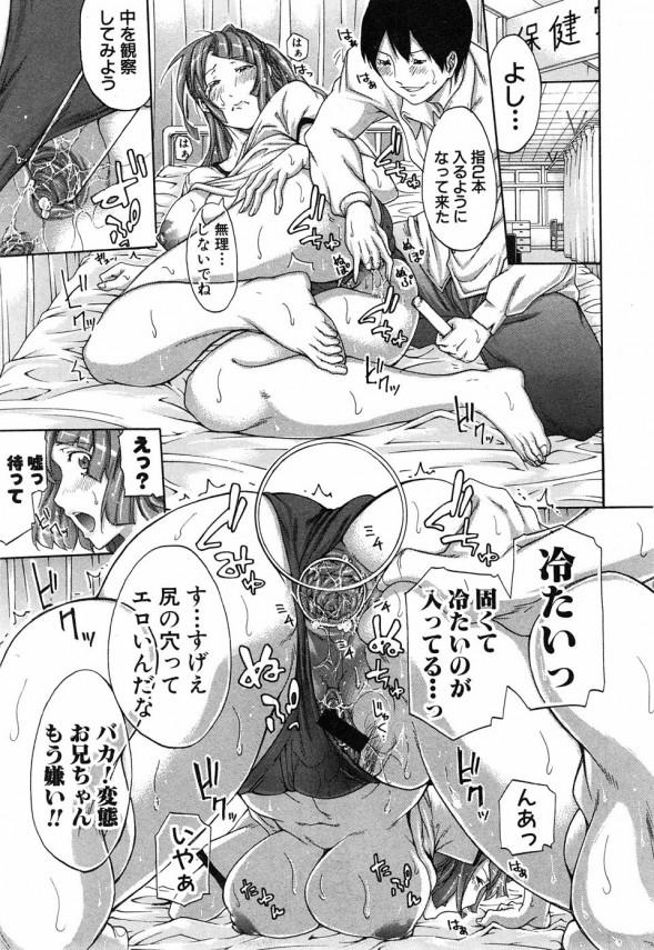 【エロ漫画】お兄ちゃんが妹のアナルを拡張して近親相姦アナルセックスしちゃうよ【ブラザーピエロ エロ同人】(9)