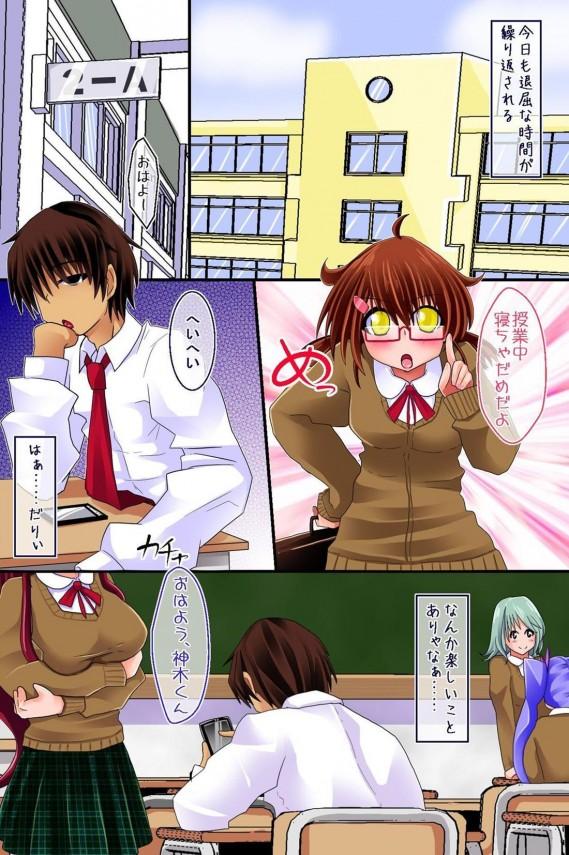 【エロ漫画】人を操れるアプリで授業中に先生やJKにオナニーさせるw【無料 エロ漫画】(4)
