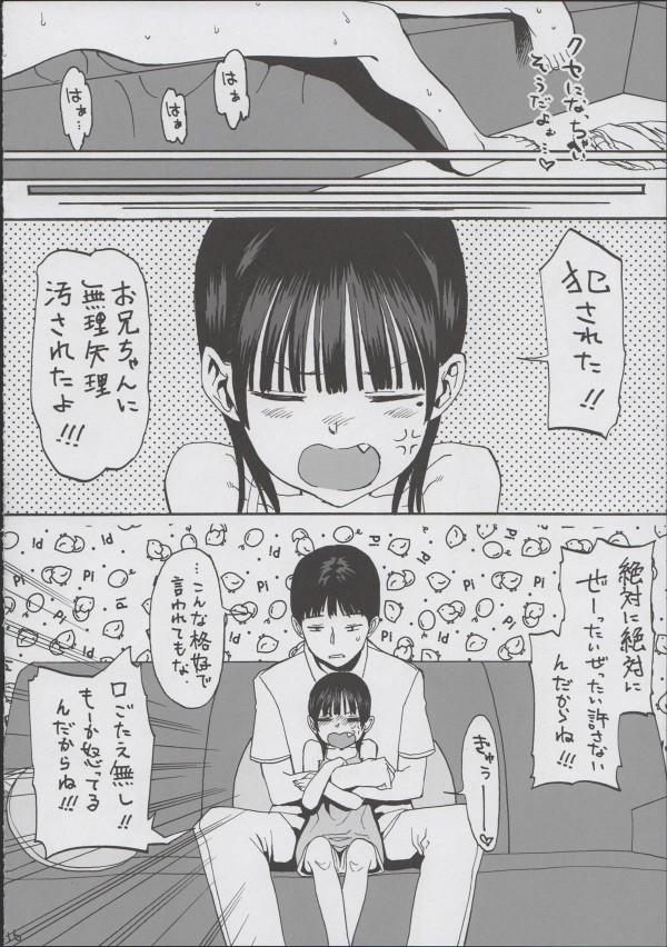 【エロ漫画・エロ同人】パソコンが壊れて妹が暴走してエッチしてというのでフェラさせてみたwww (18)