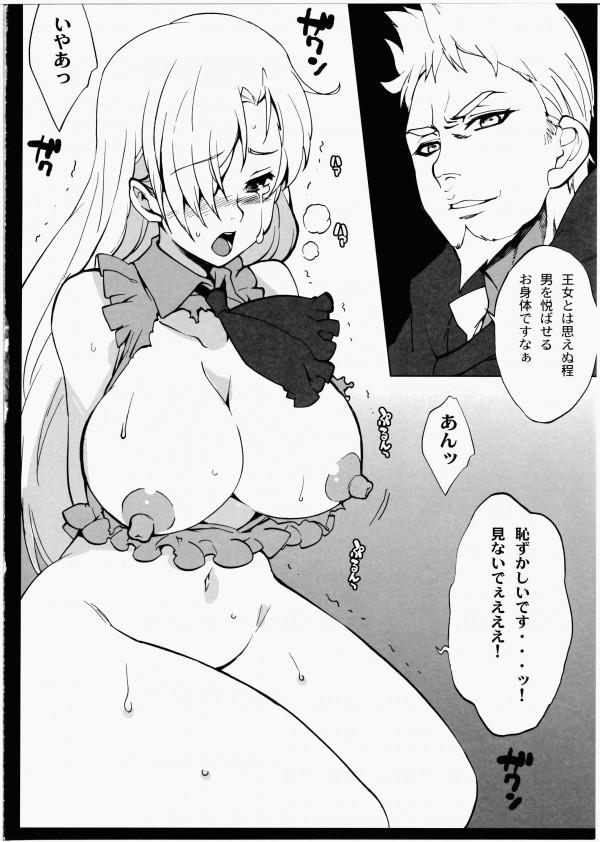 【七つの大罪】ディアンヌにふたなりチンポが生えたのでキングがアナルを差し出すwww【エロ漫画・エロ同人誌】 (13)