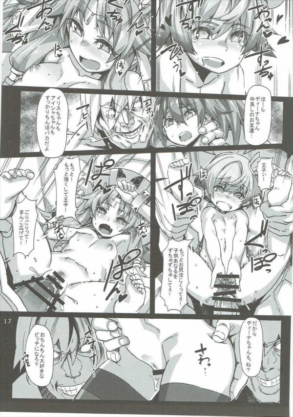 【アイギス】王子がEDになって魔法で王子を増やした結果ゼノビアやレヴィやキャリーがレイプされまくったwww【エロ漫画・エロ同人】 (18)