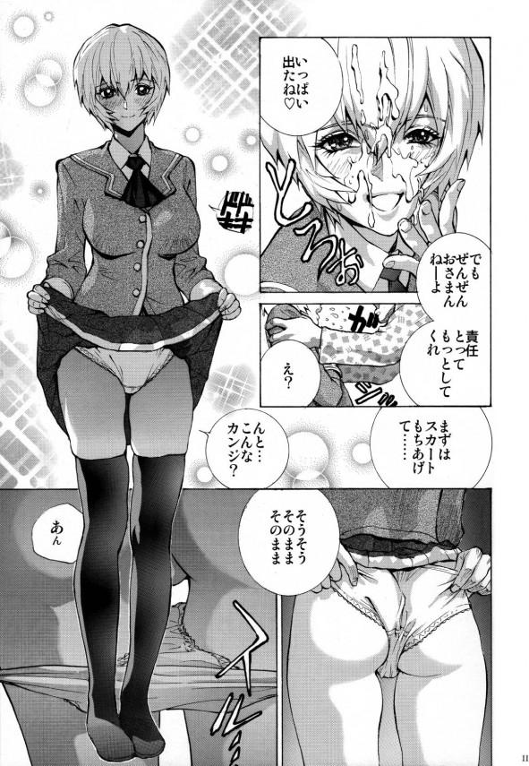 【エヴァ エロ漫画・エロ同人誌】巨乳の綾波レイが彼女だったらエッチな身体に勃起が止まんないからセックスしまくるンゴwアナルセックスからのぶっかけもしちゃうwww (11)