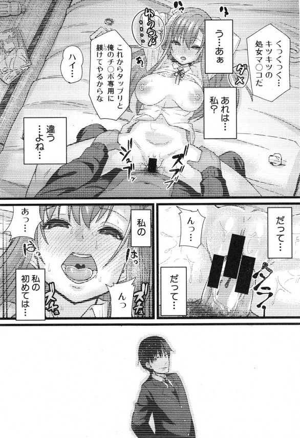 【エロ漫画】恋人になった彼との初心な純愛と淫らな先生の雌豚の私…キメセク調教で自我崩壊していく巨乳JK!【ちもさく エロ同人】 (13)