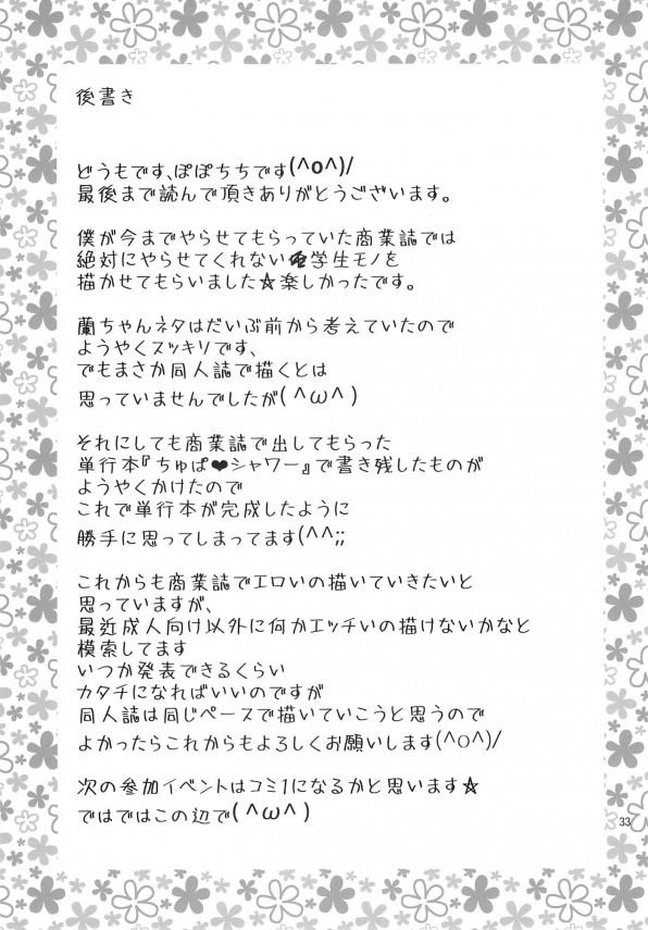 【エロ漫画】ザーメンの匂いで発情しまくるJCとかエロすぎw【無料 エロ漫画】(32)