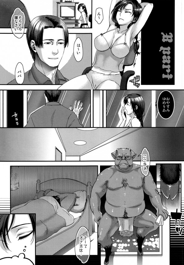 【エロ漫画・エロ同人】洗脳されまくってるJKヒロインが性獣をマンコで対処www (18)
