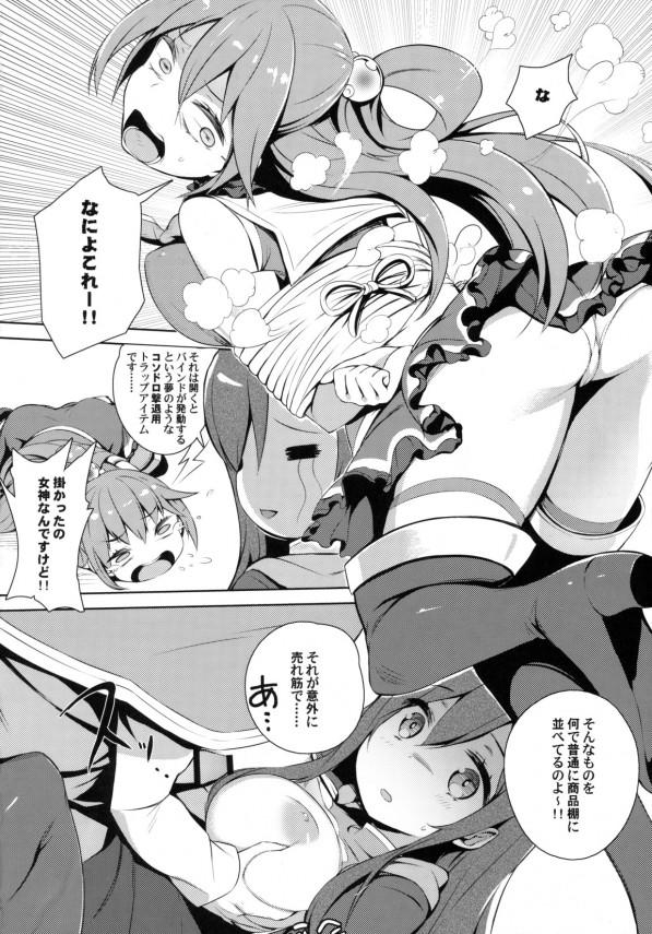 【このすば】佐藤和真がアンデッドに憑依されてアクアをレイプwww【エロ漫画・エロ同人】 (11)