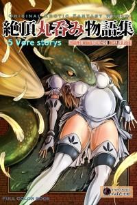 【エロ漫画】姫騎士や冒険者たちがモンスターに犯されて絶頂しながら丸呑みされちゃうw【無料 エロ漫画】