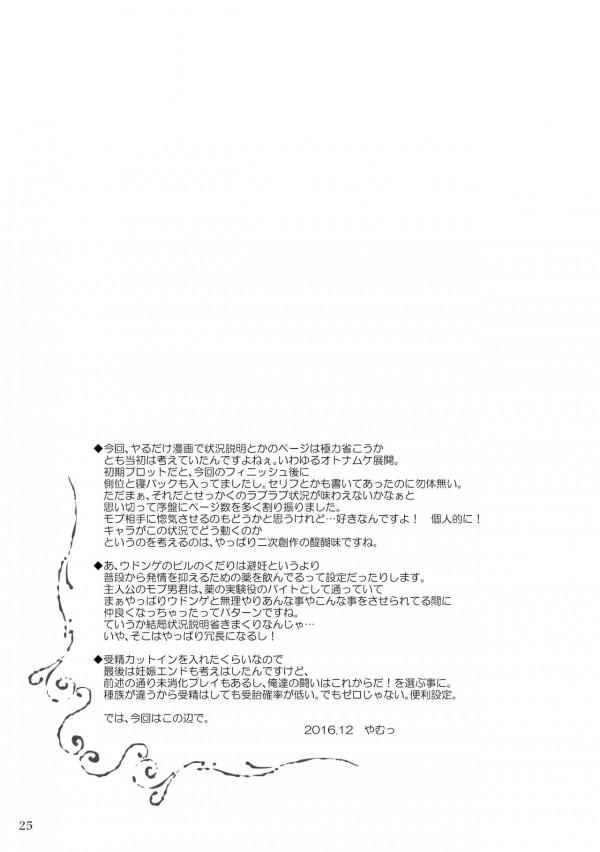 【東方 エロ漫画・エロ同人】うさ耳巨乳の鈴仙・優曇華院・イナバが彼氏と同棲初日にラブラブエッチンゴwパイズリからの中出しセックスで大満足www (24)