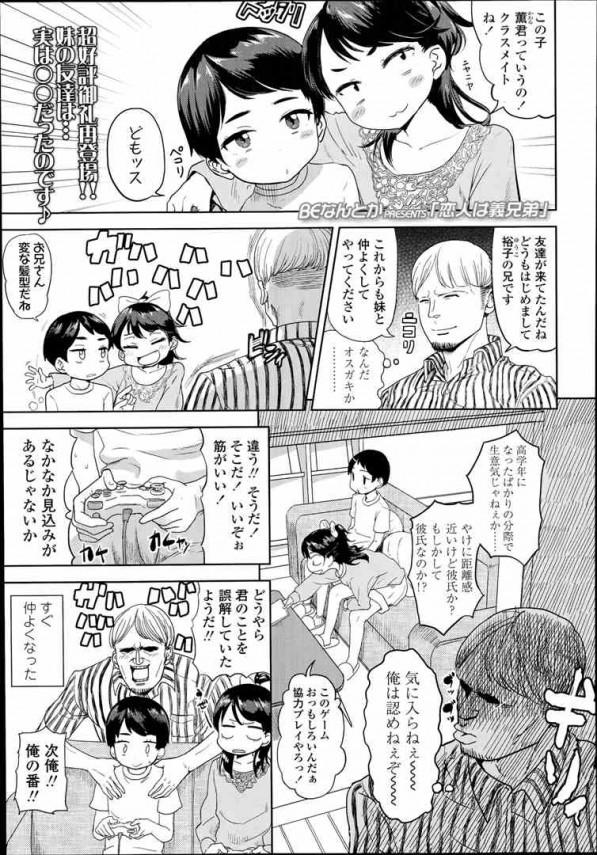男の子に見えるJSの幼女をお風呂でエッチしちゃうオジサンみーっけww (1)