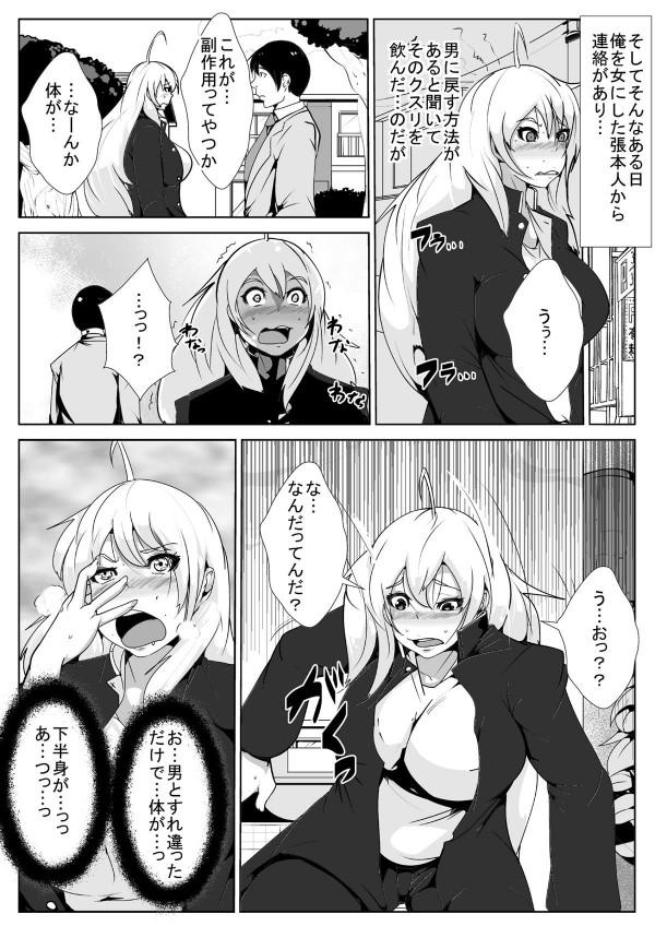 【エロ漫画・エロ同人】薬で女にされてしまった男が、男に戻る為に飲んだ薬の副作用で淫乱にwww (4)