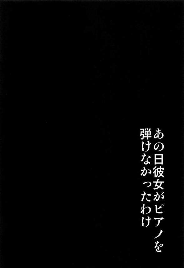 【ラブライブ! エロ漫画・エロ同人誌】巨乳の桜内梨子がピアノの先生にエッチな事されながら練習してるwすっかり調教されて性奴隷になってるしwww (3)