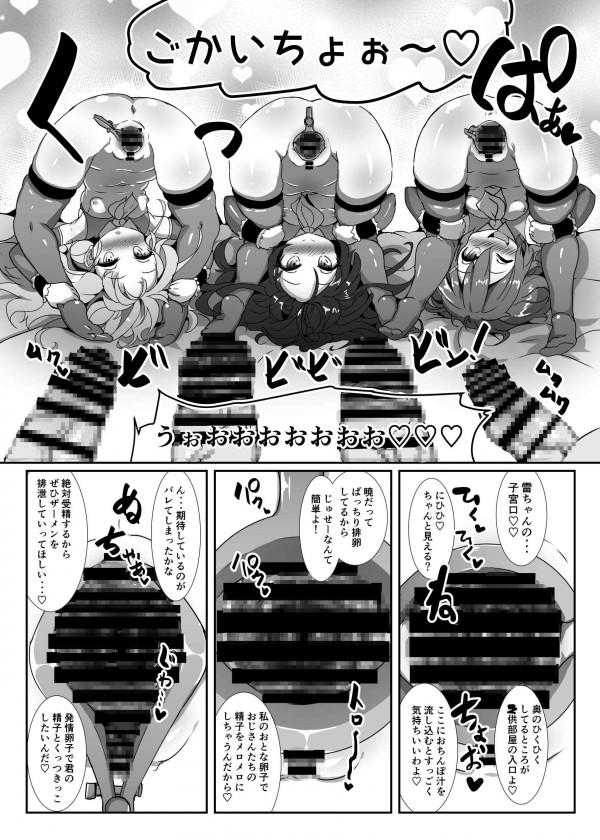 【艦これ】ろーちゃんと暁と雷と電と響が種付けパーティーでザーメンまみれの乱交してるよww【エロ漫画・エロ同人】 (16)