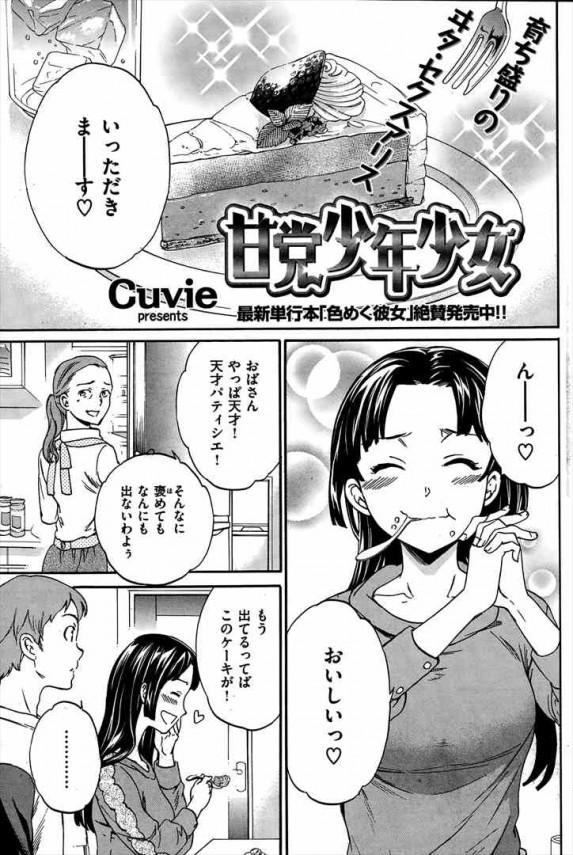 【エロ漫画】巨乳の幼馴染のおっぱいを揉んで舐めて中出しセックスしちゃいます【Cuvie エロ同人】