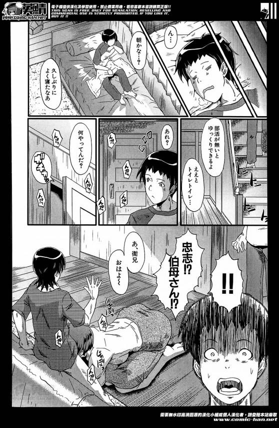 叔母さんの家に行ったらチンポ汁を従姉妹に搾り取られた【エロ漫画・エロ同人】 (8)