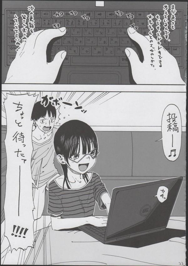 【エロ漫画・エロ同人】パソコンが壊れて妹が暴走してエッチしてというのでフェラさせてみたwww (25)