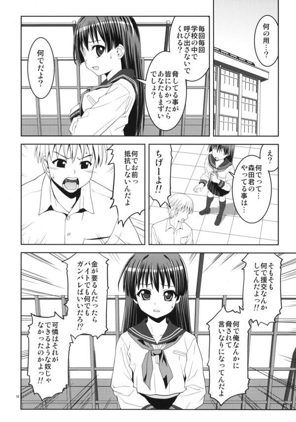 【エロ漫画・エロ同人】憧れてた女子校生が援交クソビッチなので脅して犯したったwww (17)