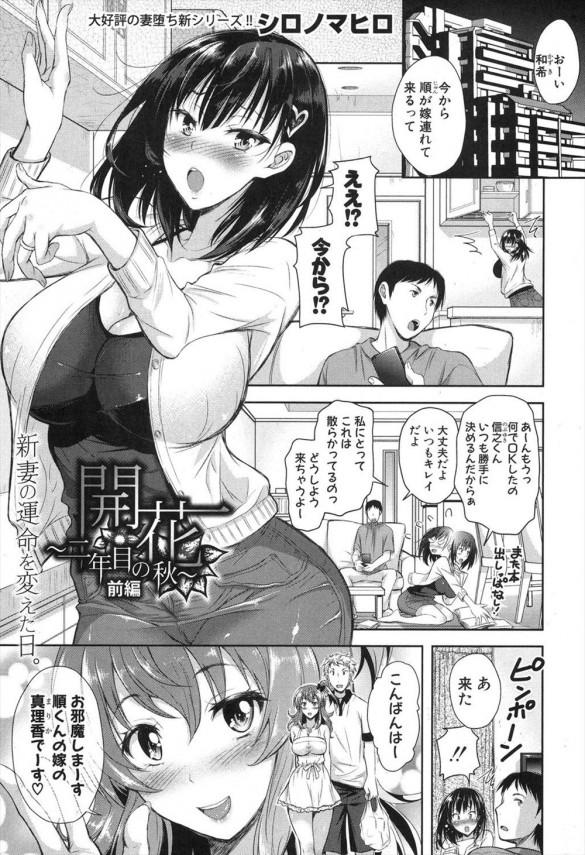 【エロ漫画】酔った二組のカップルがパートナー交換して中出し乱交セックスしちゃいます【シロノマヒロ エロ同人】(6)