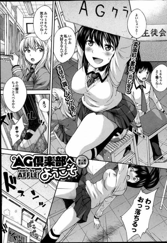 【エロ漫画】生徒会室で女子校生が男女2人に玩具でいじめられて中出し3Pされちゃいます【AFFLE エロ同人】