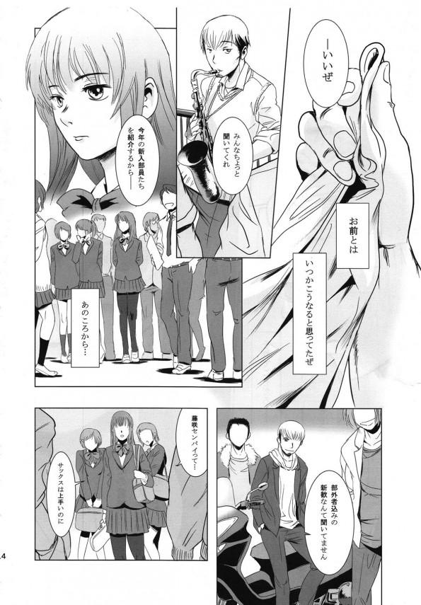 【エロ漫画】義理の妹と両想いになったが告白されて降ったら不良に処女先こされた【無料 エロ漫画】(23)