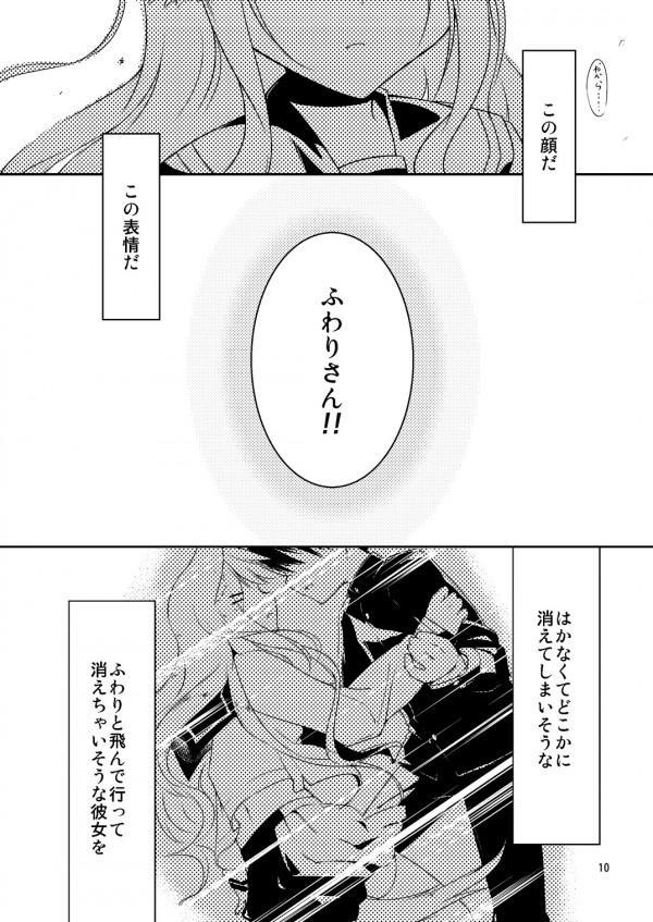 【エロ漫画・エロ同人】いつも隣にいる彼女の家で巨乳の彼女とエッチしたったwww (11)