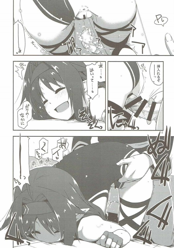 【SAO エロ漫画・エロ同人】バイブ仕込んだまま戦うエッチなユウキw本物チンコ欲しいからおねだりして中出しセックスしてもらっちゃうwww (11)